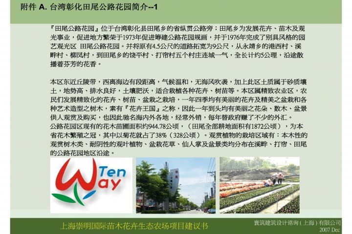 20071221-上海崇明國際苗木花卉生態農場_頁面_18