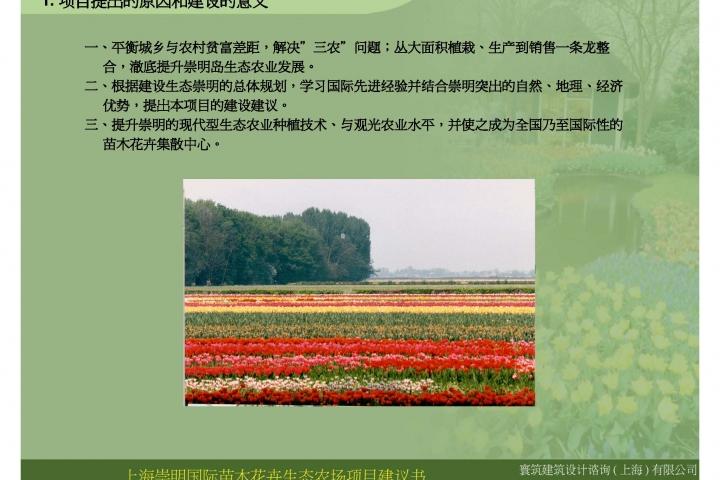 20071221-上海崇明國際苗木花卉生態農場_頁面_03