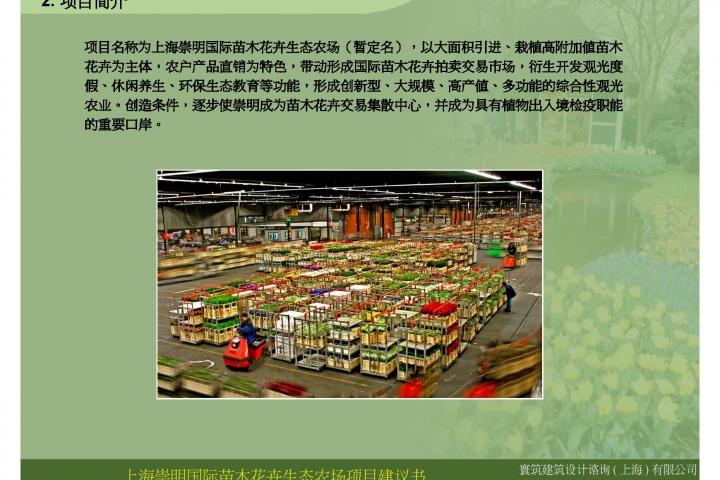 20071221-上海崇明國際苗木花卉生態農場_頁面_04