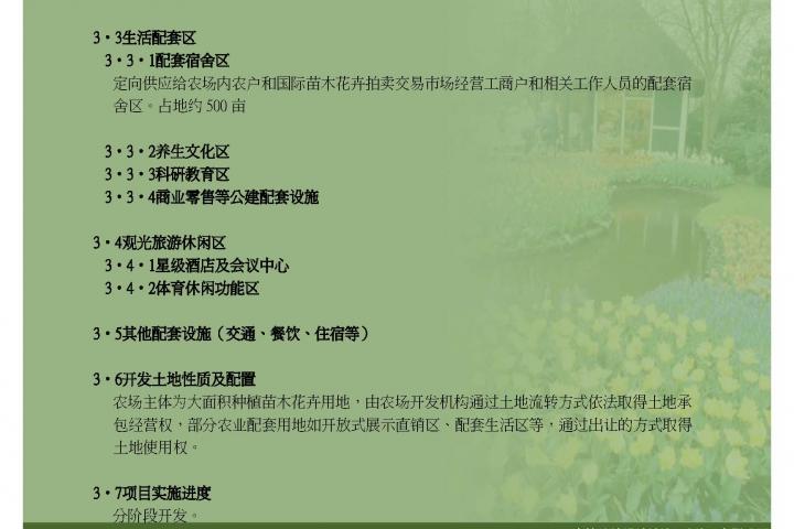 20071221-上海崇明國際苗木花卉生態農場_頁面_07