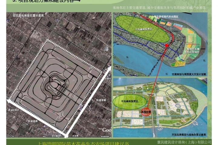 20071221-上海崇明國際苗木花卉生態農場_頁面_08