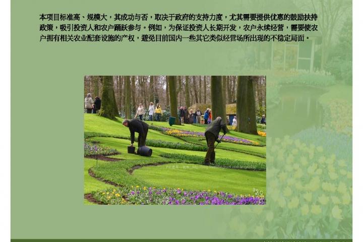 20071221-上海崇明國際苗木花卉生態農場_頁面_17
