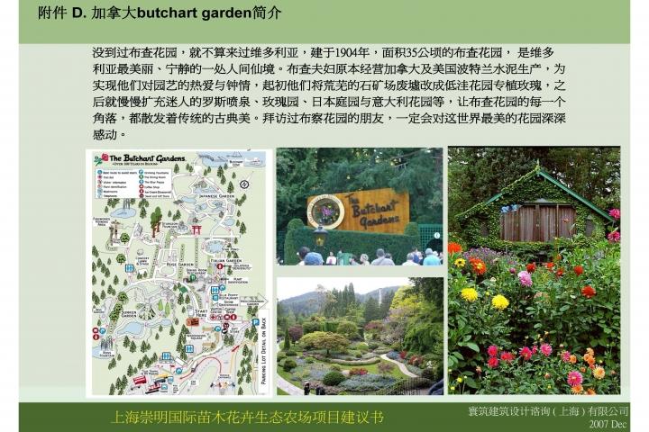 20071221-上海崇明國際苗木花卉生態農場_頁面_24