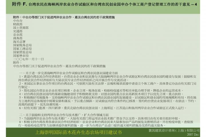 20071221-上海崇明國際苗木花卉生態農場_頁面_30