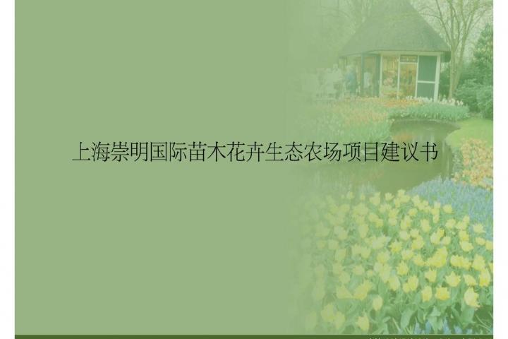 20071221-上海崇明國際苗木花卉生態農場_頁面_01