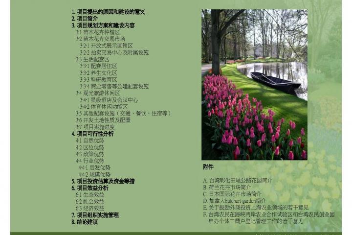 20071221-上海崇明國際苗木花卉生態農場_頁面_02