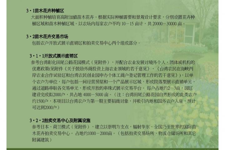 20071221-上海崇明國際苗木花卉生態農場_頁面_06
