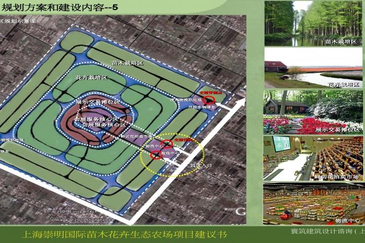 20071221-上海崇明國際苗木花卉生態農場_頁面_09