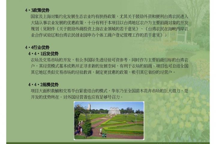 20071221-上海崇明國際苗木花卉生態農場_頁面_13