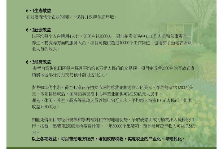 20071221-上海崇明國際苗木花卉生態農場_頁面_15