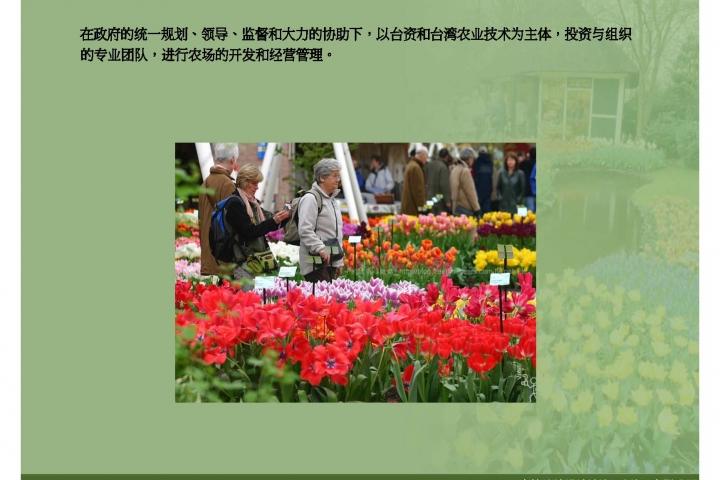 20071221-上海崇明國際苗木花卉生態農場_頁面_16
