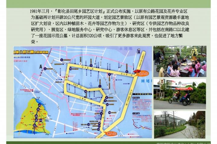 20071221-上海崇明國際苗木花卉生態農場_頁面_19