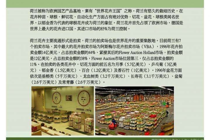 20071221-上海崇明國際苗木花卉生態農場_頁面_20