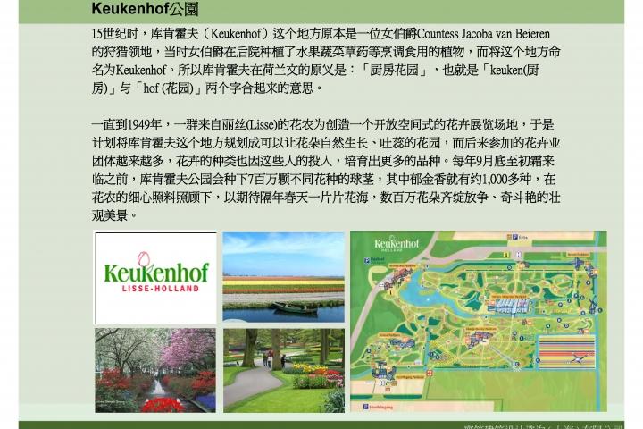 20071221-上海崇明國際苗木花卉生態農場_頁面_21