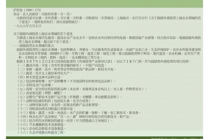 20071221-上海崇明國際苗木花卉生態農場_頁面_25