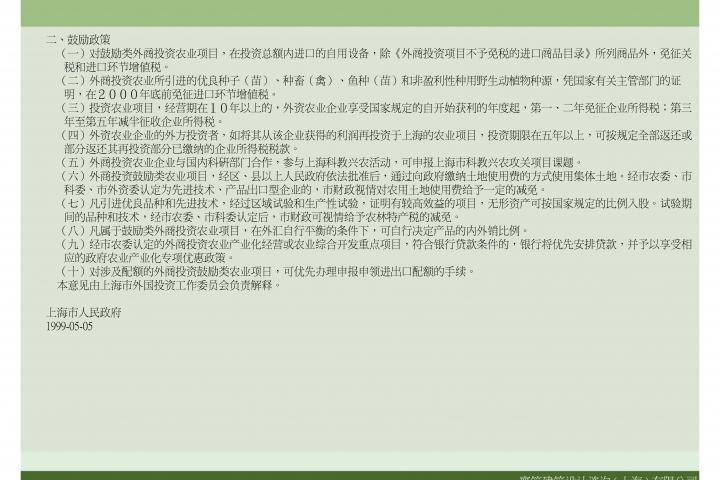 20071221-上海崇明國際苗木花卉生態農場_頁面_26
