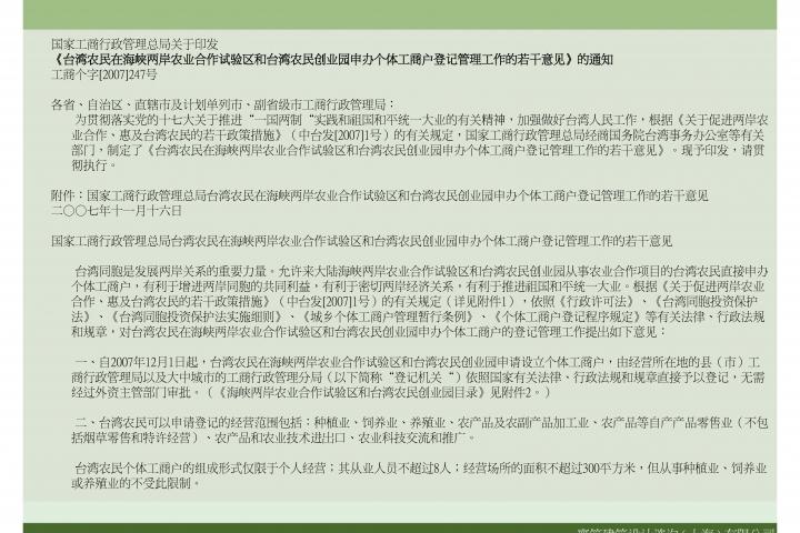 20071221-上海崇明國際苗木花卉生態農場_頁面_27