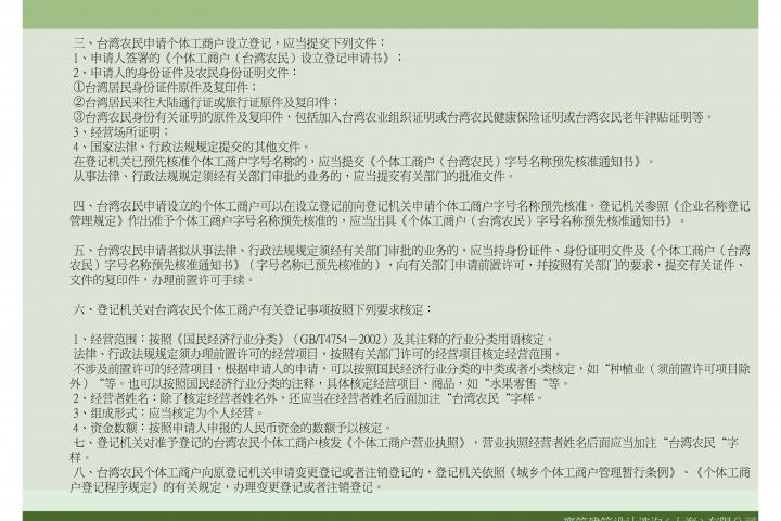 20071221-上海崇明國際苗木花卉生態農場_頁面_28