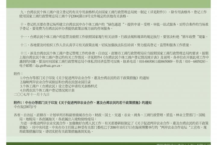 20071221-上海崇明國際苗木花卉生態農場_頁面_29