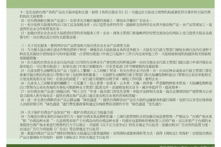 20071221-上海崇明國際苗木花卉生態農場_頁面_31