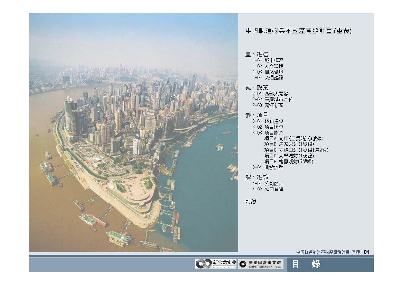 20100812-中國軌道物業不動產開發計畫(重慶)_頁面_02