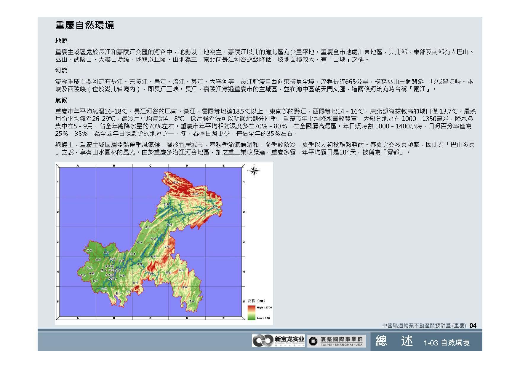 20100812-中國軌道物業不動產開發計畫(重慶)_頁面_05