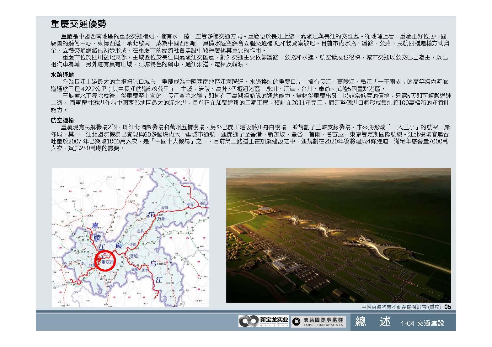 20100812-中國軌道物業不動產開發計畫(重慶)_頁面_06