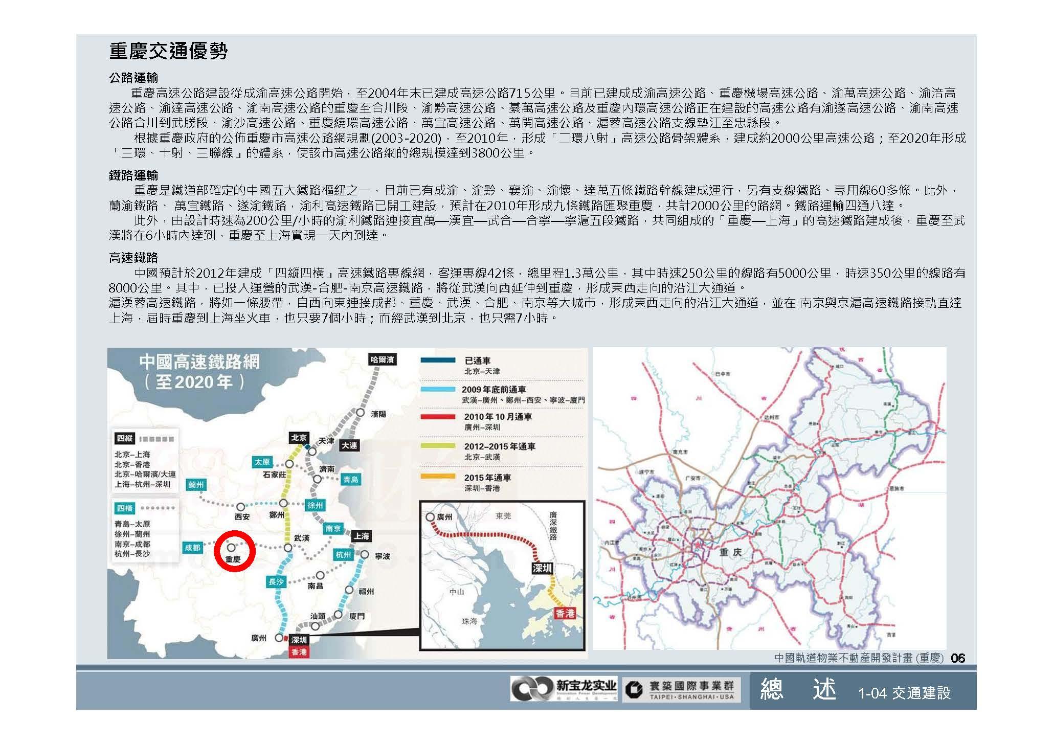 20100812-中國軌道物業不動產開發計畫(重慶)_頁面_07