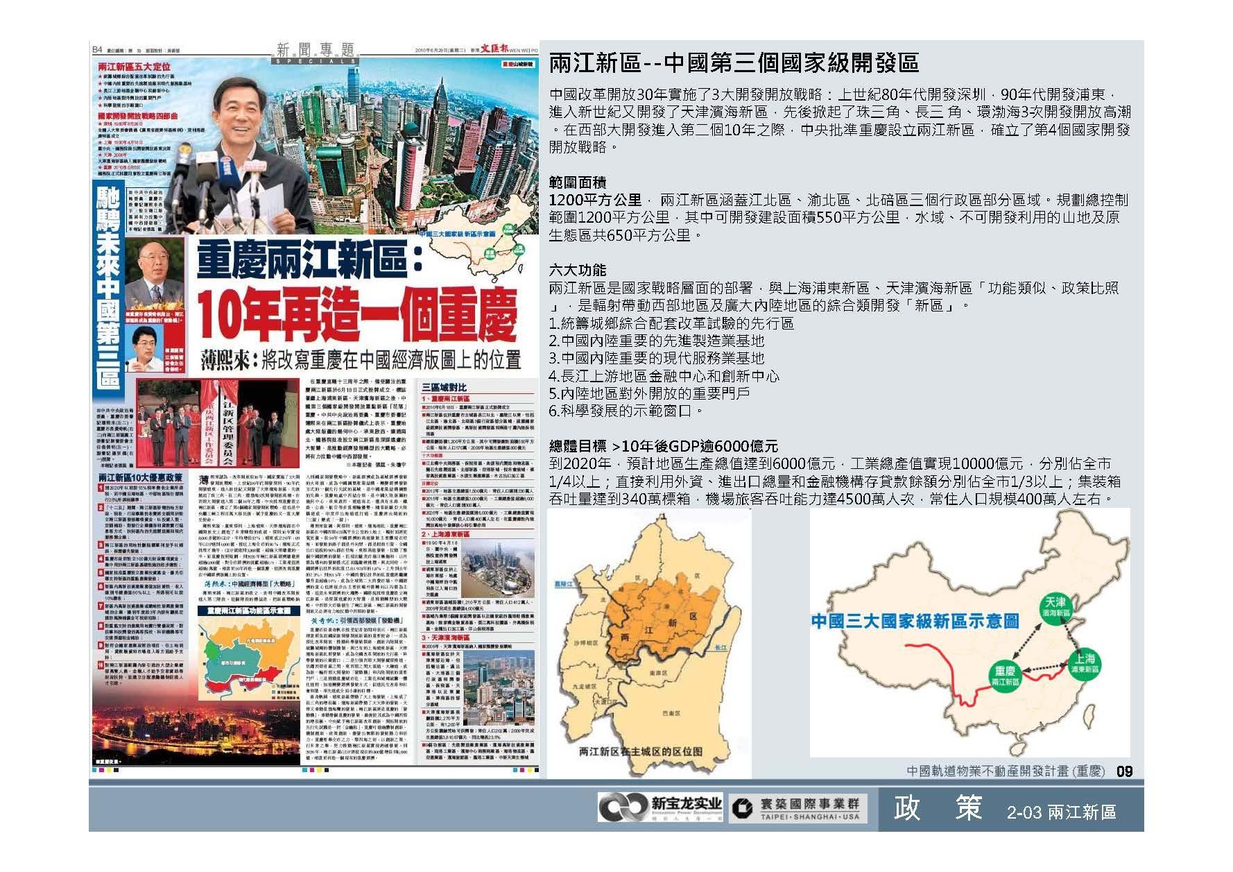 20100812-中國軌道物業不動產開發計畫(重慶)_頁面_10