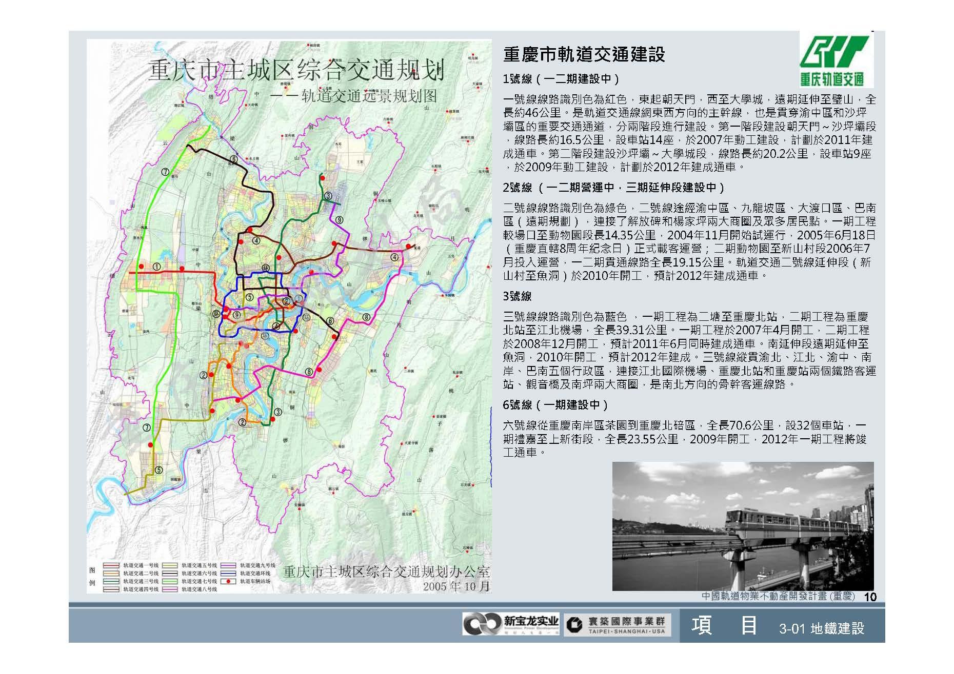 20100812-中國軌道物業不動產開發計畫(重慶)_頁面_11