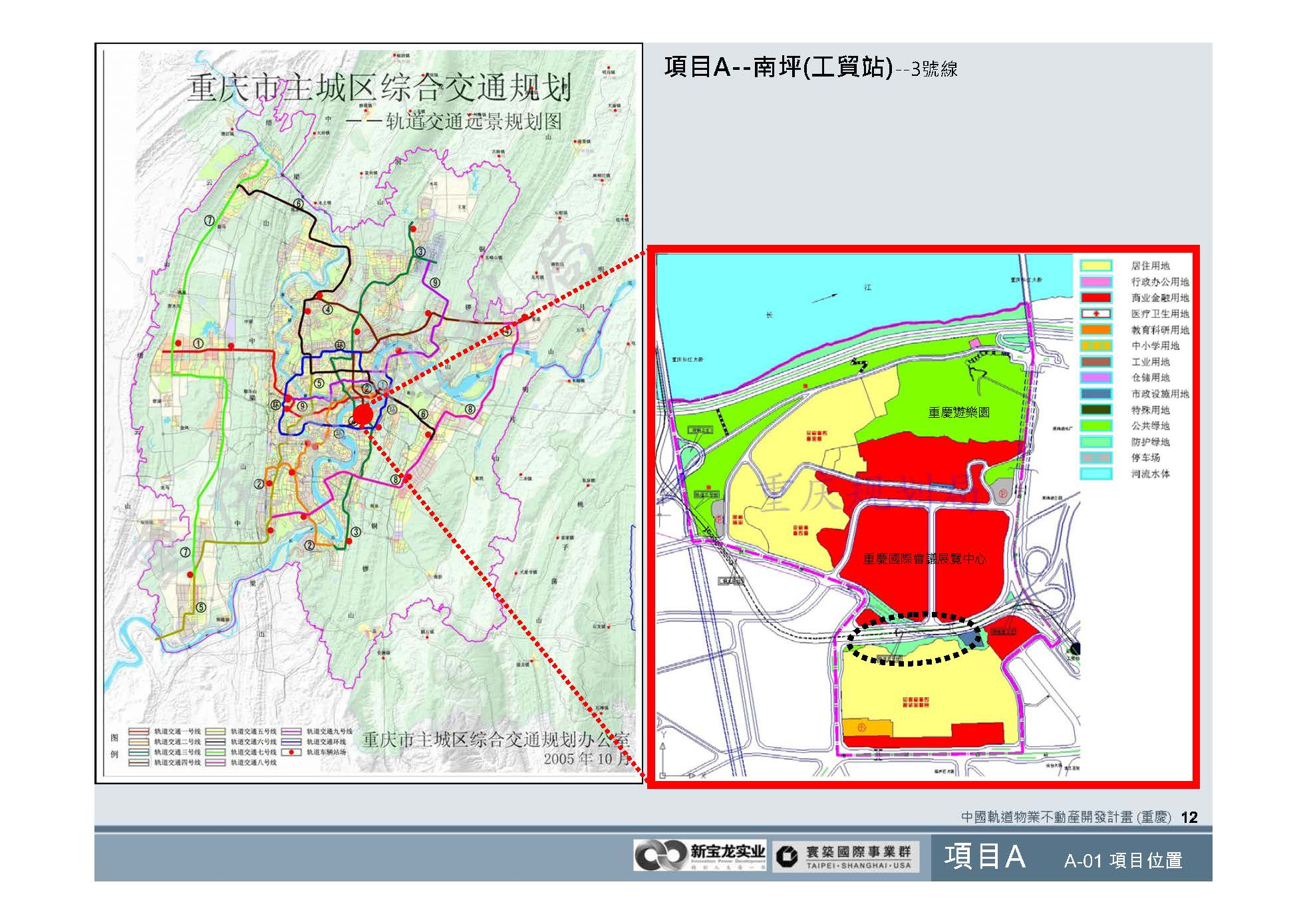 20100812-中國軌道物業不動產開發計畫(重慶)_頁面_13