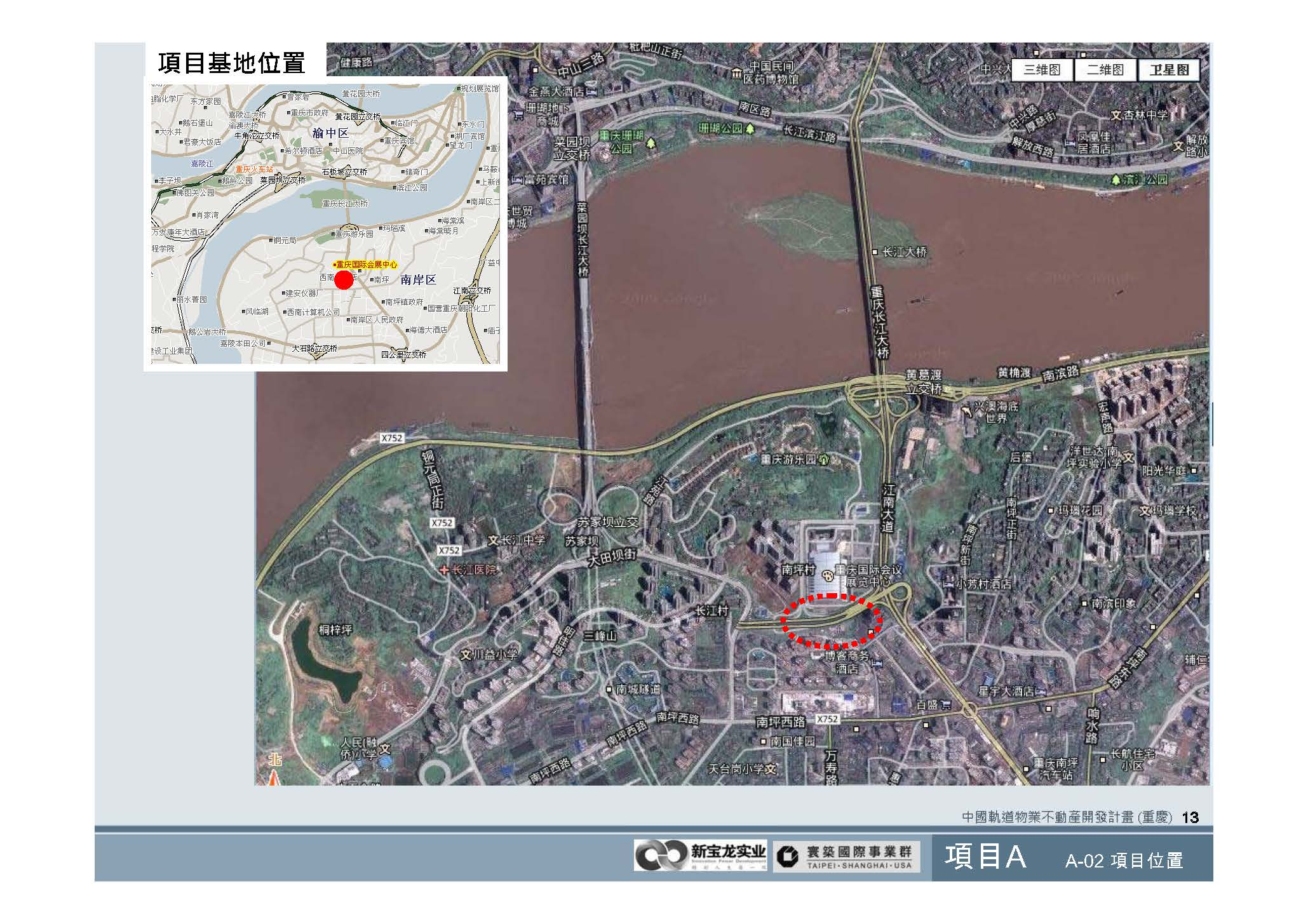 20100812-中國軌道物業不動產開發計畫(重慶)_頁面_14