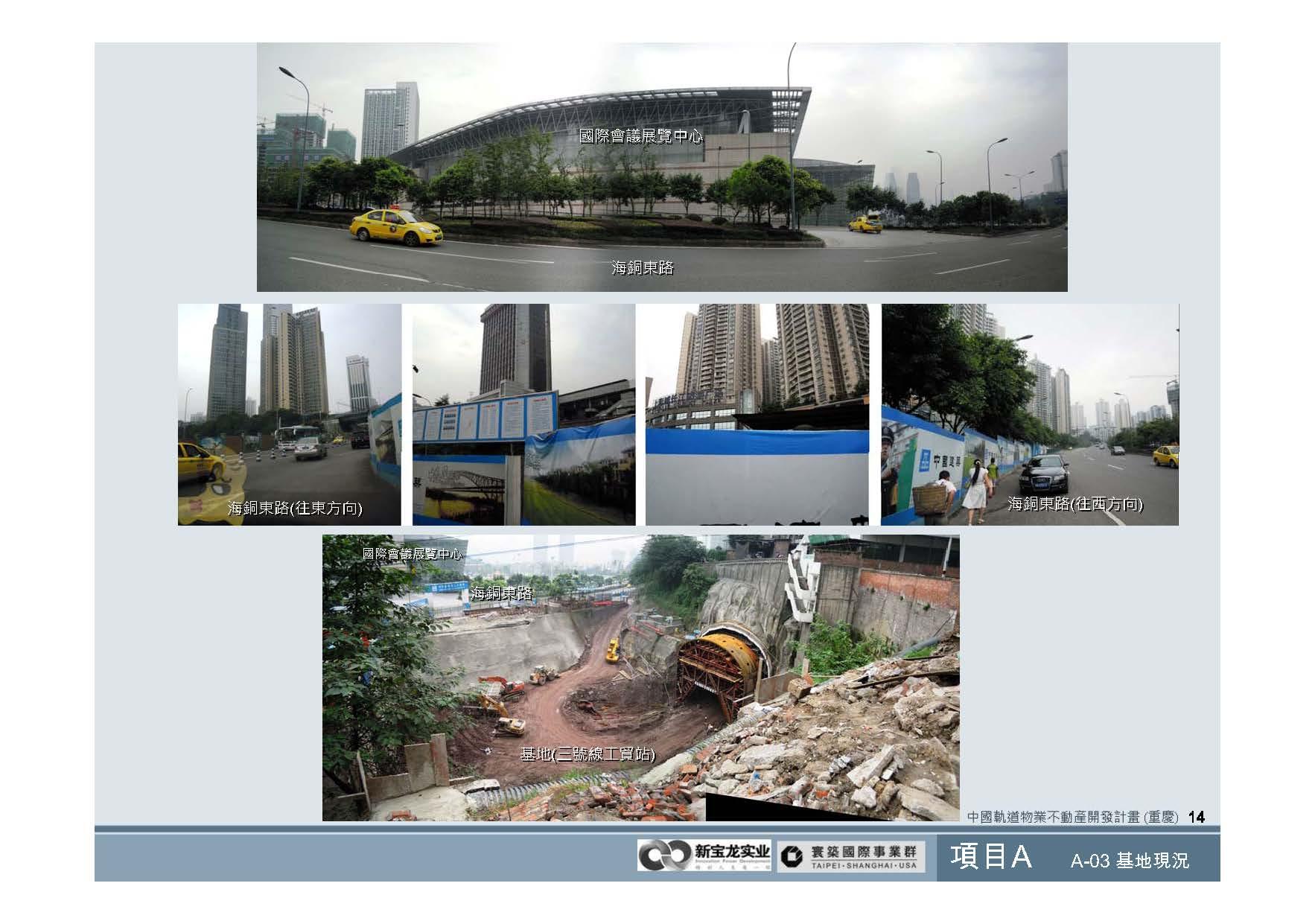 20100812-中國軌道物業不動產開發計畫(重慶)_頁面_15