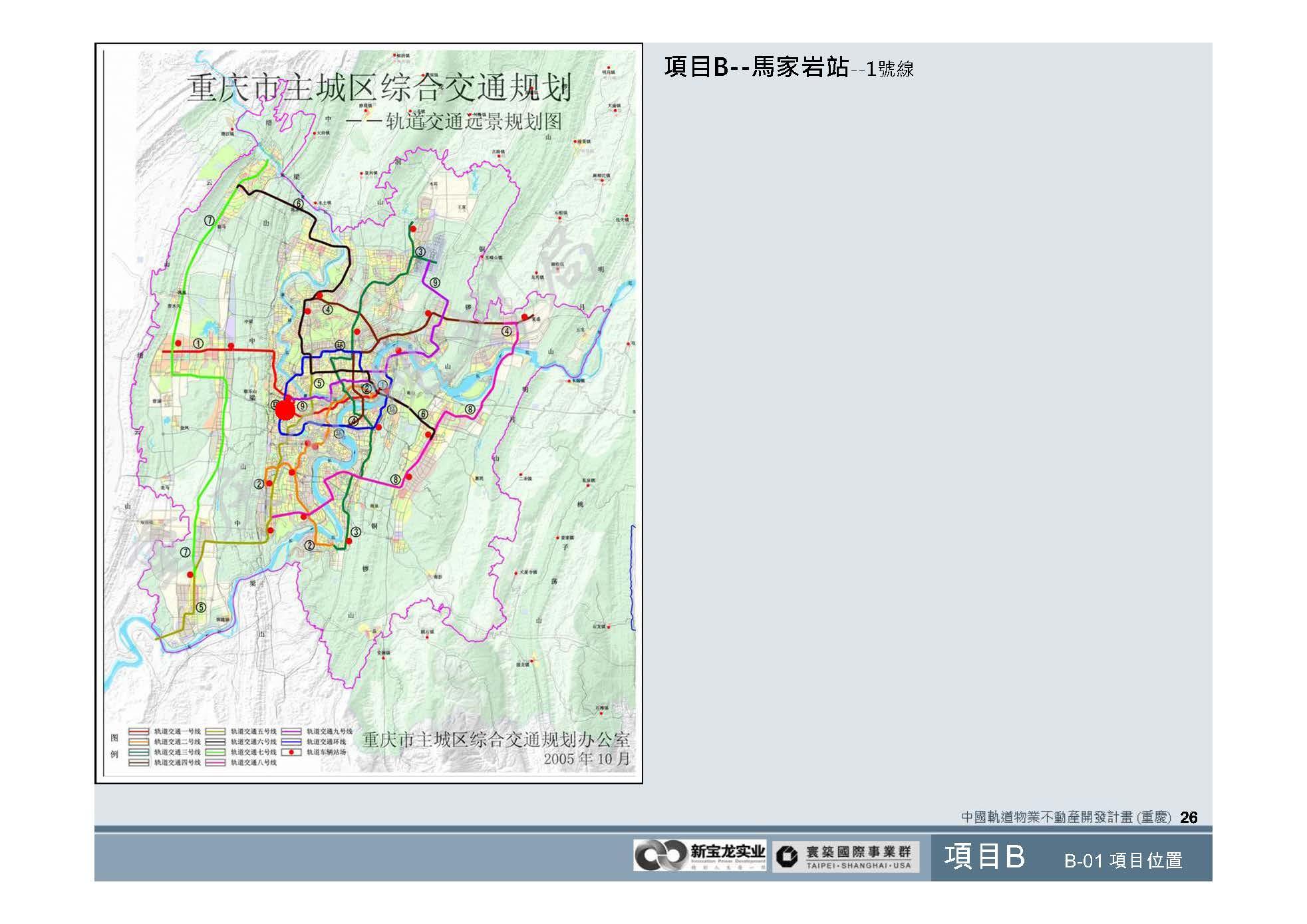 20100812-中國軌道物業不動產開發計畫(重慶)_頁面_27