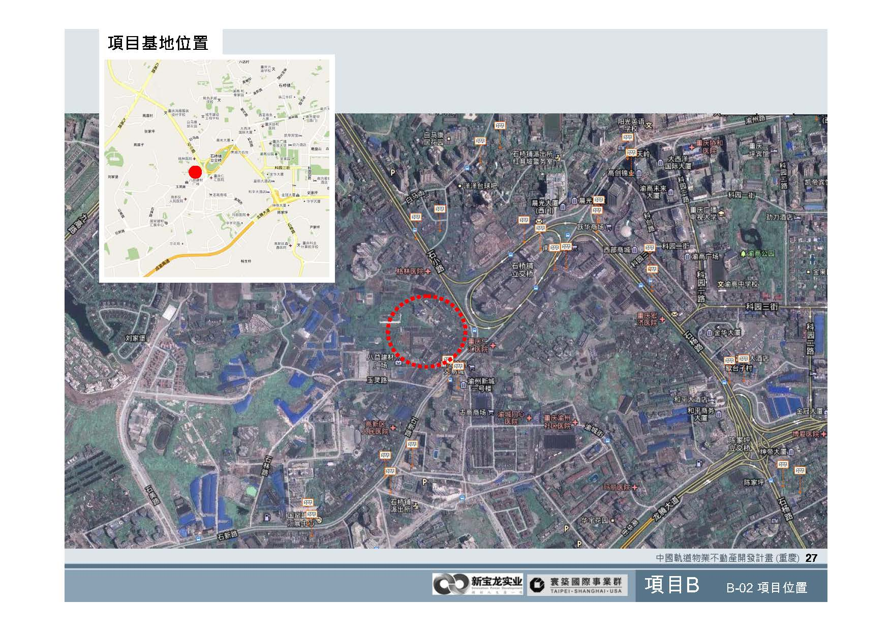 20100812-中國軌道物業不動產開發計畫(重慶)_頁面_28
