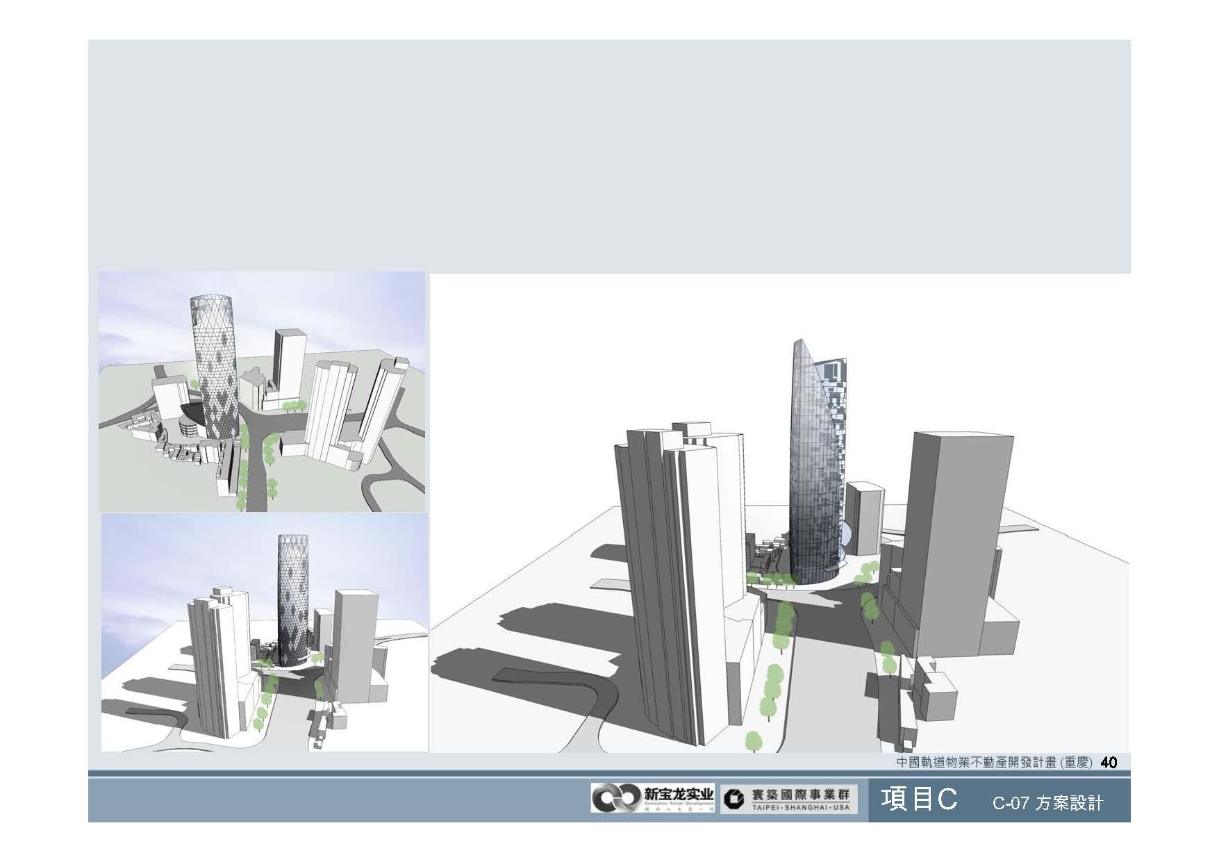 20100812-中國軌道物業不動產開發計畫(重慶)_頁面_41