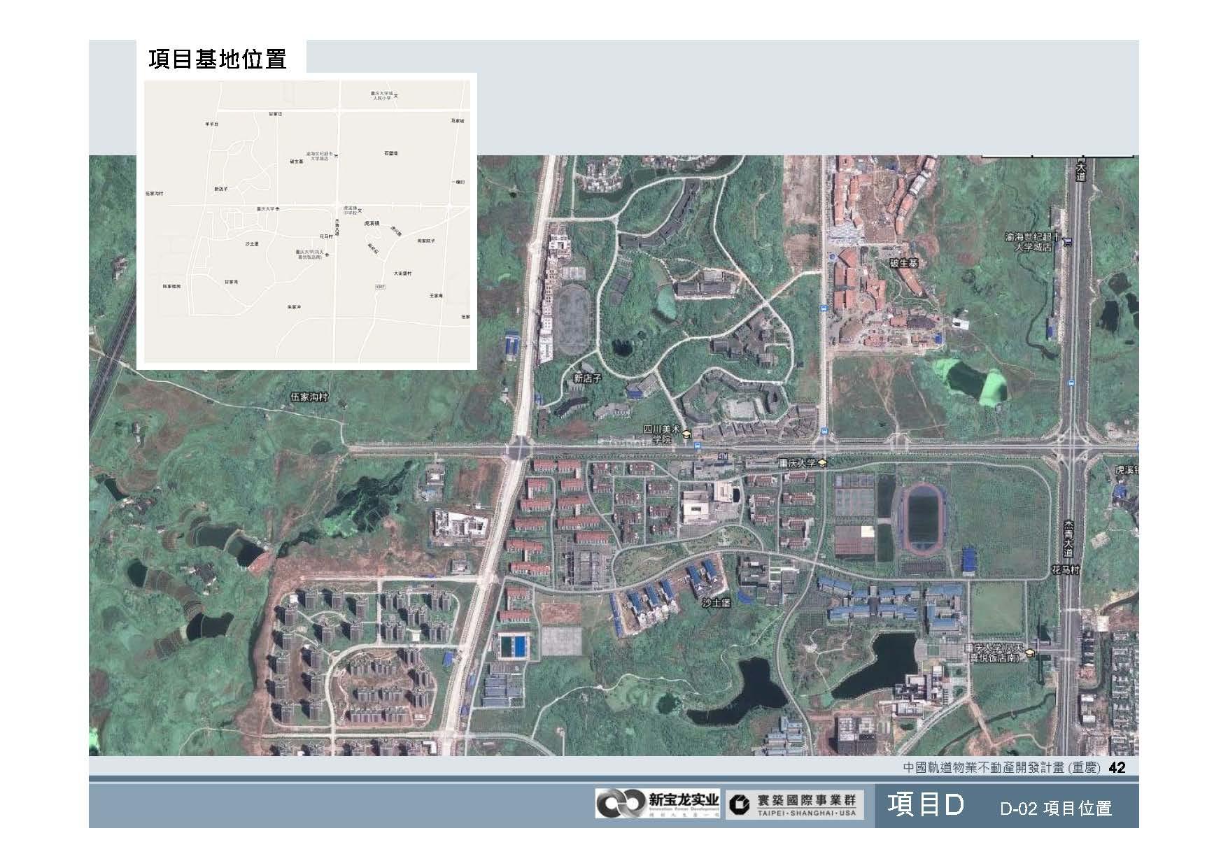 20100812-中國軌道物業不動產開發計畫(重慶)_頁面_43