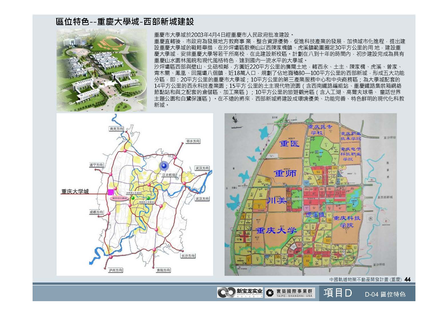 20100812-中國軌道物業不動產開發計畫(重慶)_頁面_45
