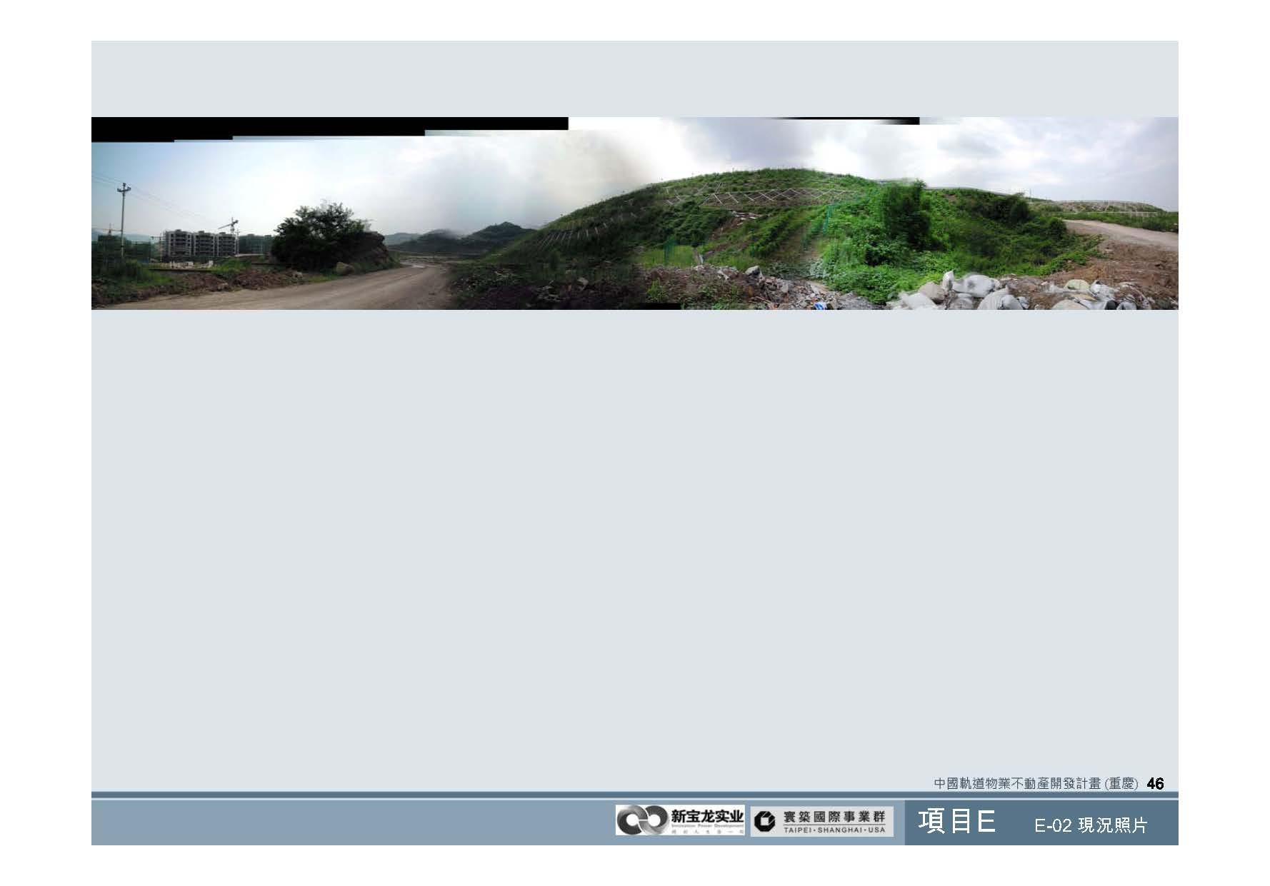 20100812-中國軌道物業不動產開發計畫(重慶)_頁面_47