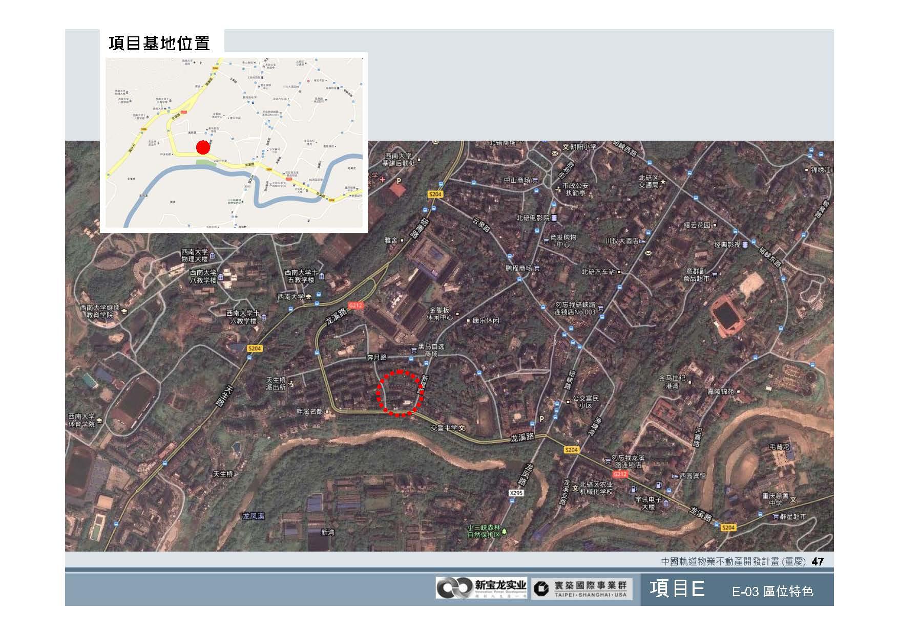 20100812-中國軌道物業不動產開發計畫(重慶)_頁面_48