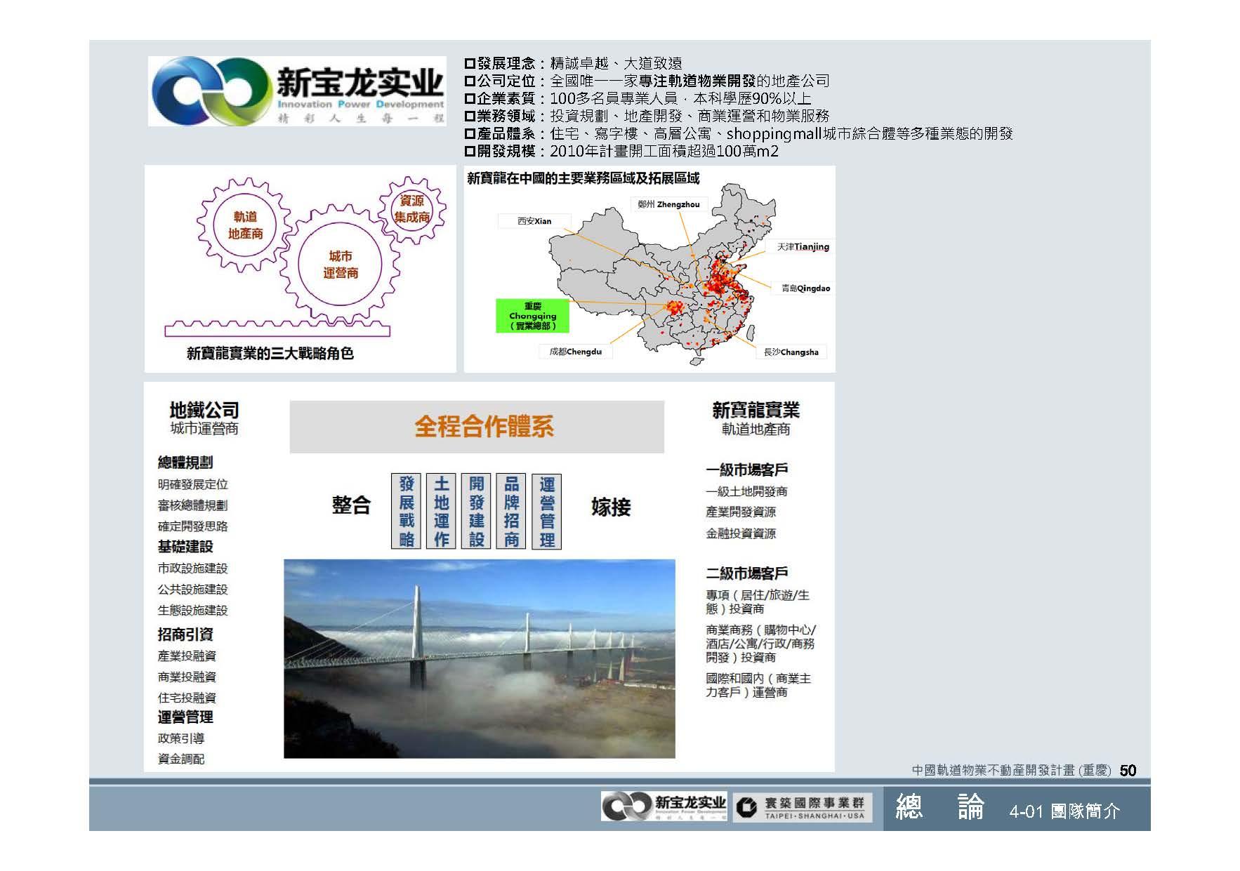 20100812-中國軌道物業不動產開發計畫(重慶)_頁面_51