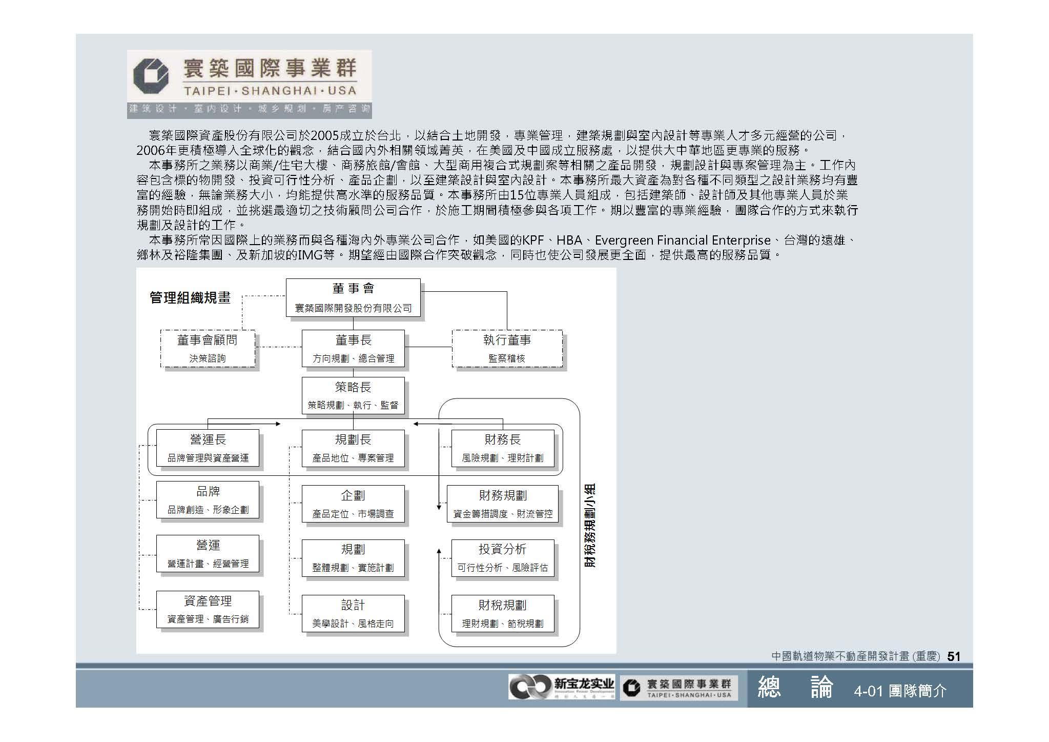 20100812-中國軌道物業不動產開發計畫(重慶)_頁面_52