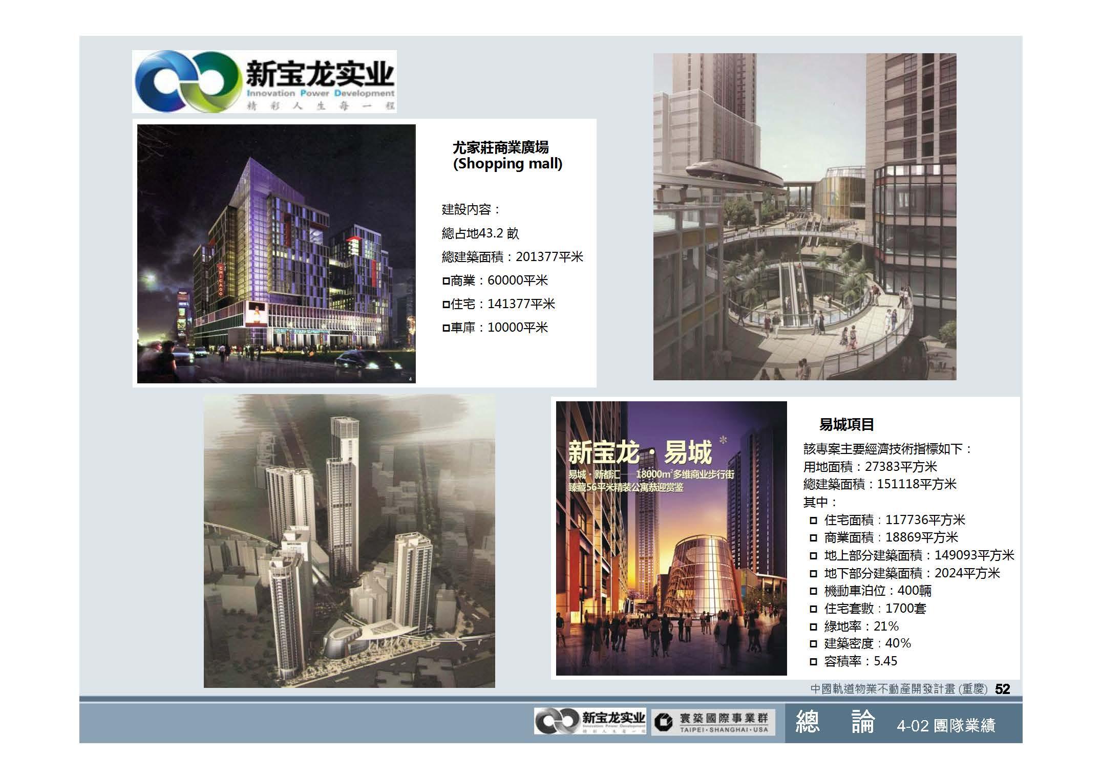 20100812-中國軌道物業不動產開發計畫(重慶)_頁面_53
