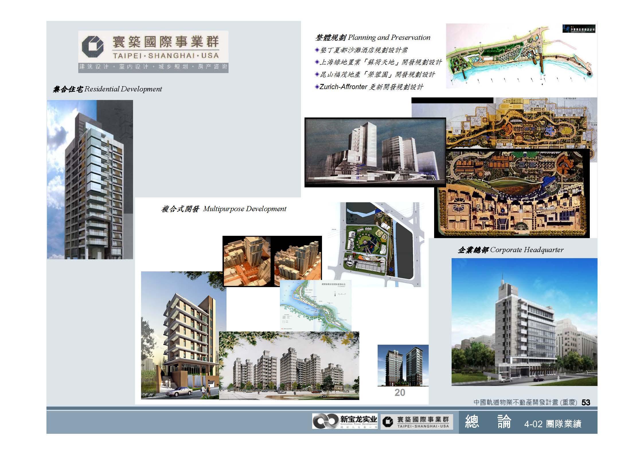 20100812-中國軌道物業不動產開發計畫(重慶)_頁面_54