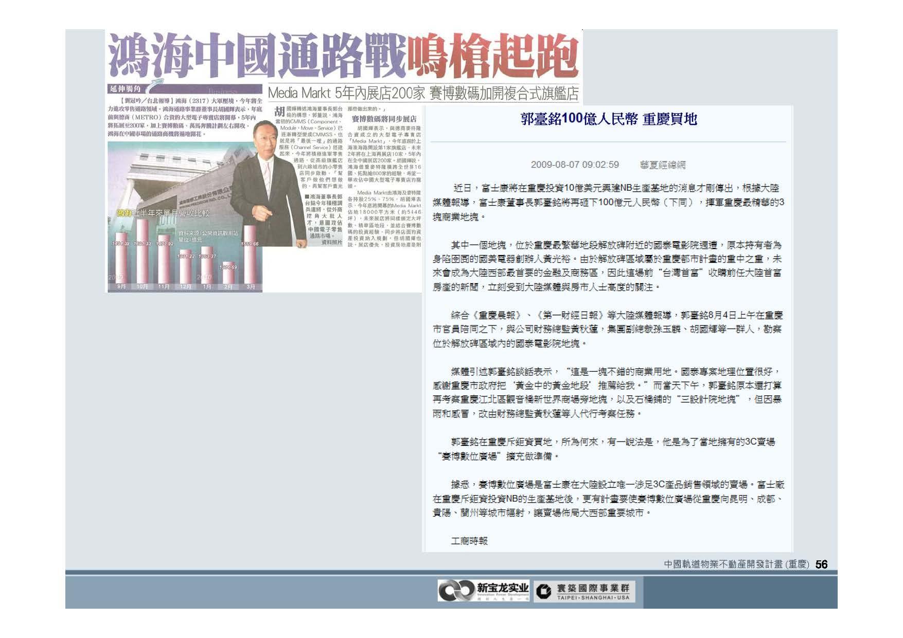 20100812-中國軌道物業不動產開發計畫(重慶)_頁面_57