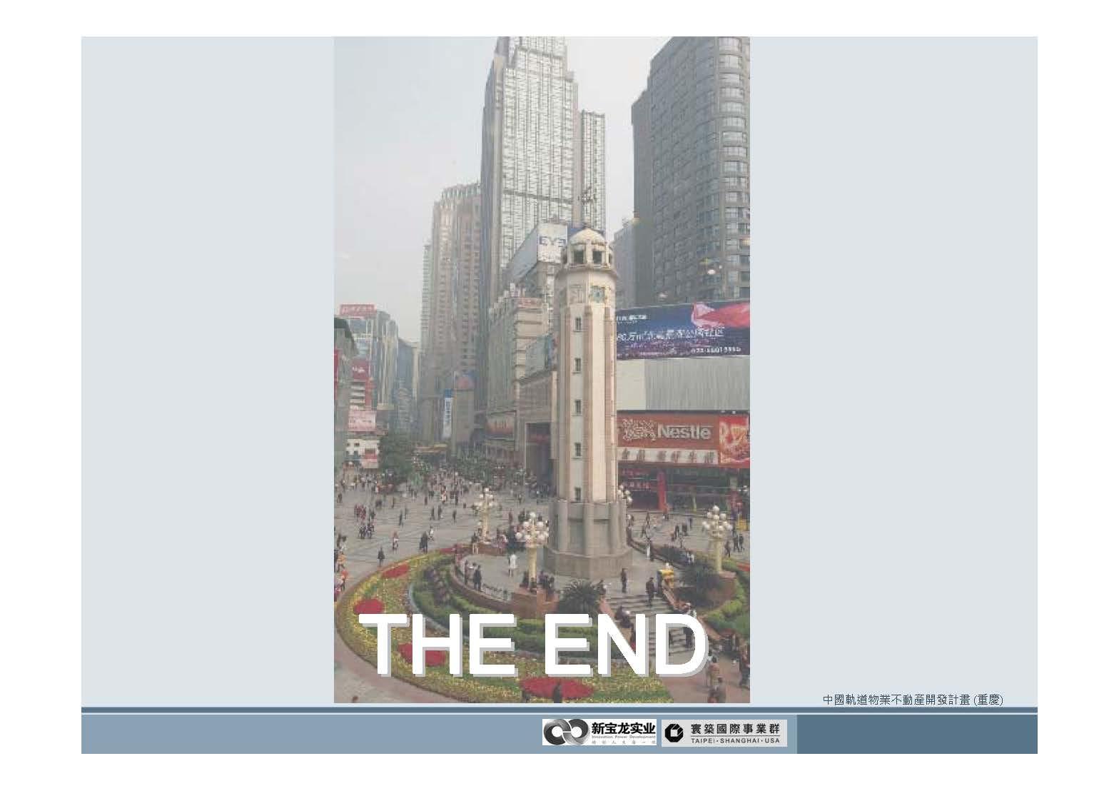 20100812-中國軌道物業不動產開發計畫(重慶)_頁面_60