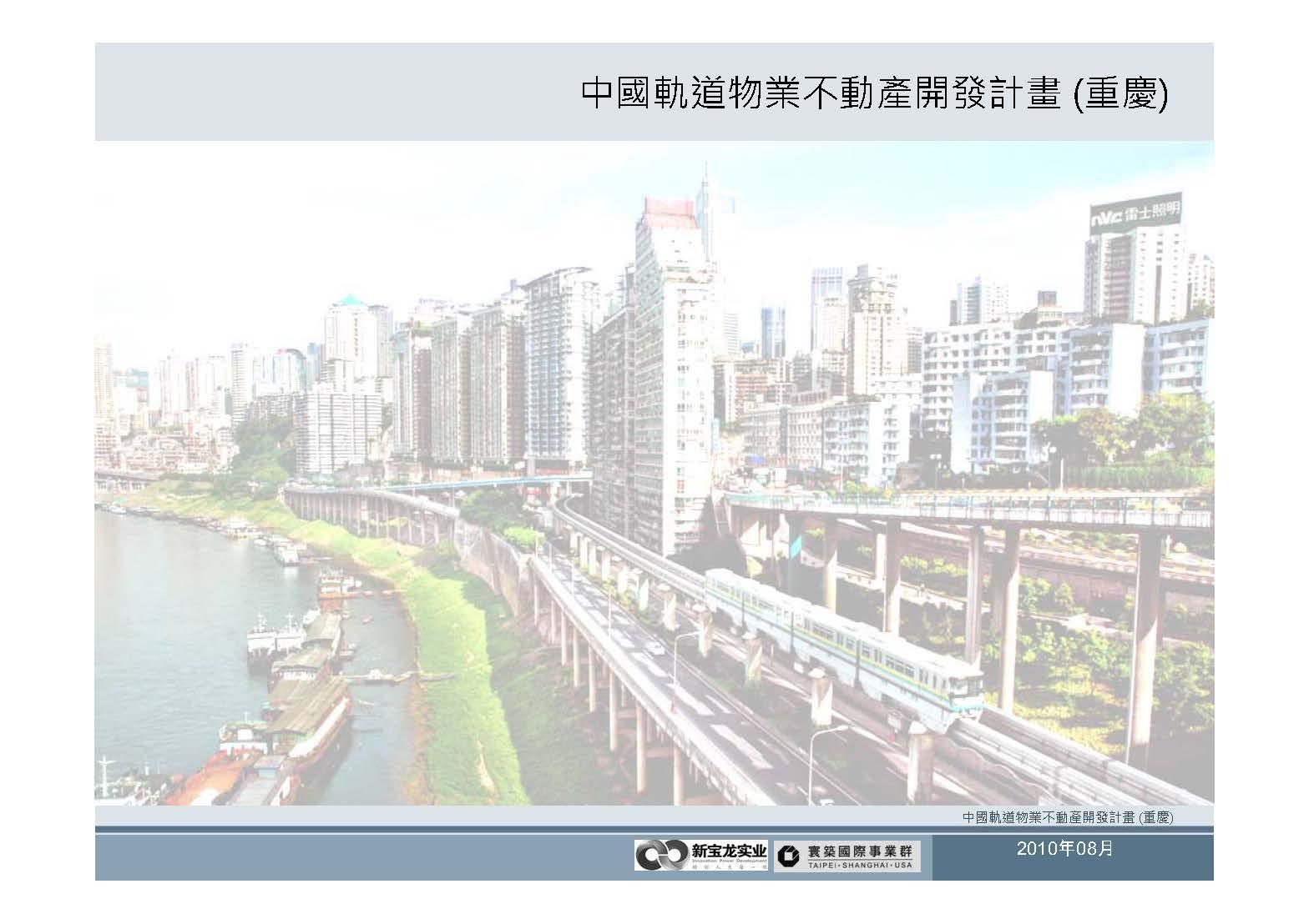 20100812-中國軌道物業不動產開發計畫(重慶)_頁面_01