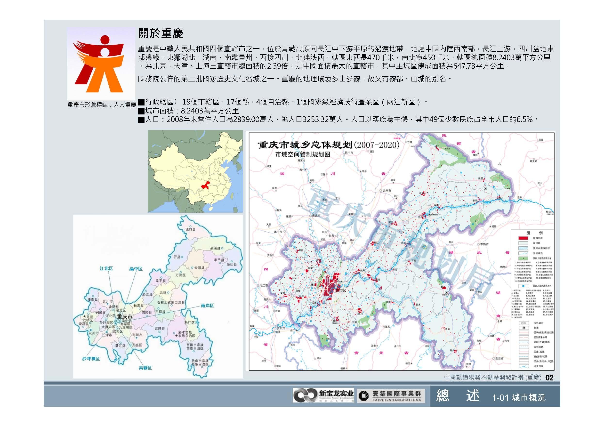 20100812-中國軌道物業不動產開發計畫(重慶)_頁面_03