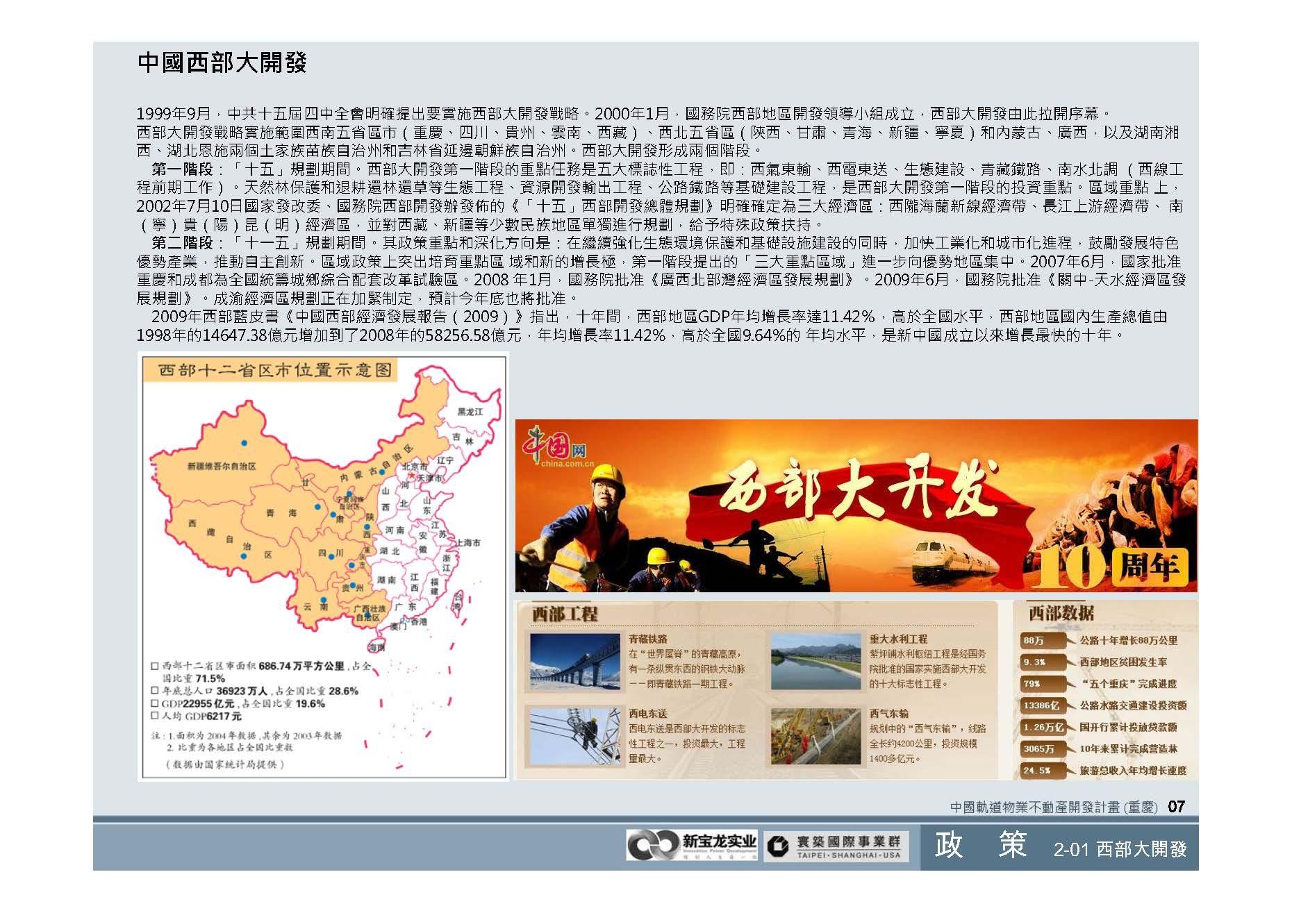 20100812-中國軌道物業不動產開發計畫(重慶)_頁面_08