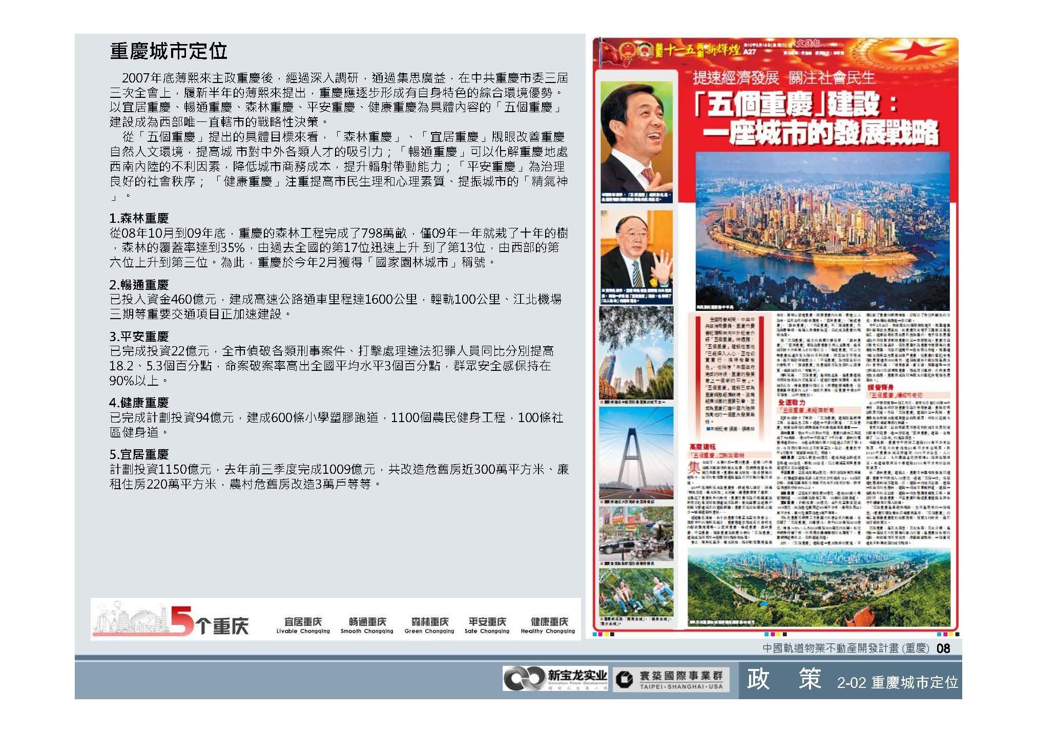 20100812-中國軌道物業不動產開發計畫(重慶)_頁面_09